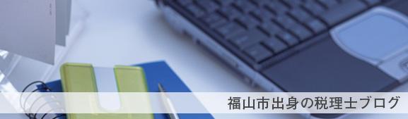 福山市出身の税理士ブログ