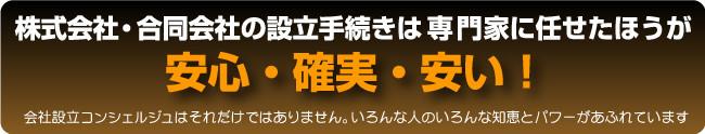 福山で会社設立